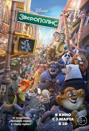 Посмотреть мультфильм Зверополис