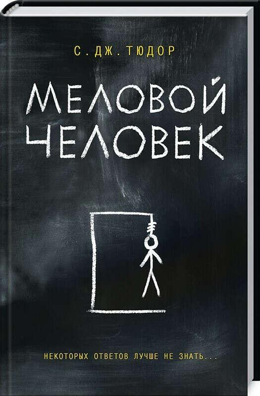 Книга: Меловой человек