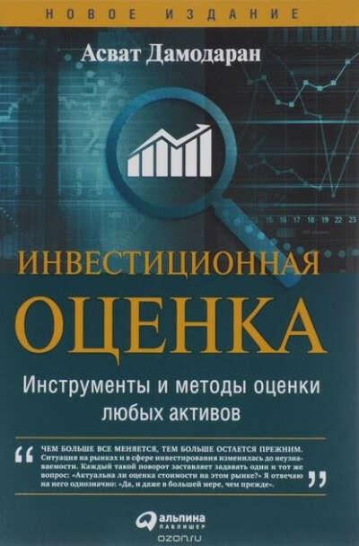 Инвестиционная оценка. Инструменты и методы оценки любых активов – Асват Дамодаран