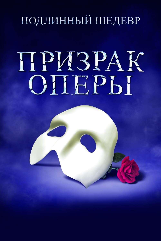 """Посещение мюзикла """"Призрак Оперы"""""""