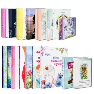 Полный Комплект - 19 книг Ольги Валяевой