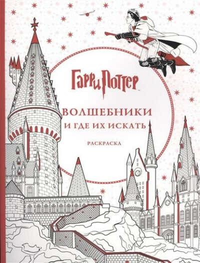 Раскраски Гарри Поттер
