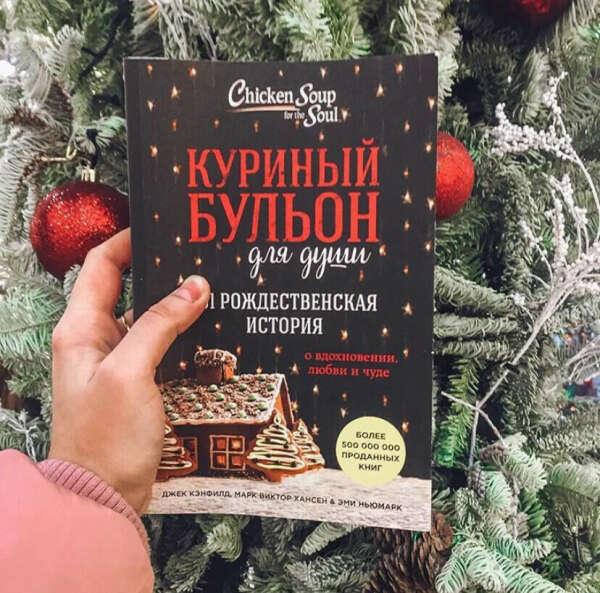 Куриный бульон для души 101 Рождественская история на Новый Год 2022