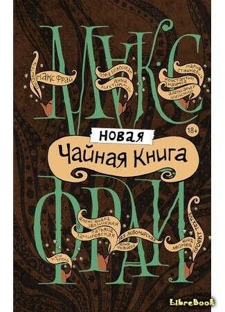 Новая чайная книга Макс Фрай
