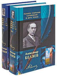 Александр Беляев. Полное собрание сочинений в 2 томах (комплект из 2 книг)