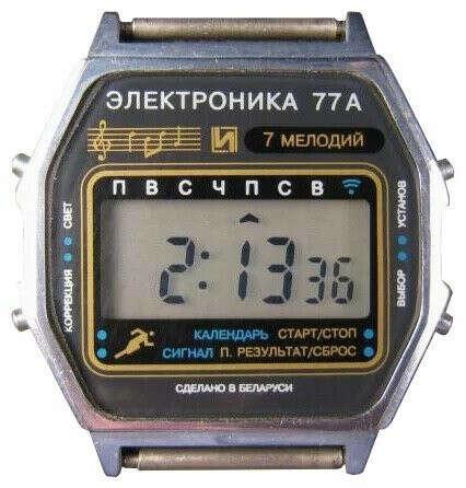 Cоветские электронные наручные часы