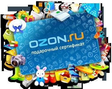 Подарочный сертификат Озона