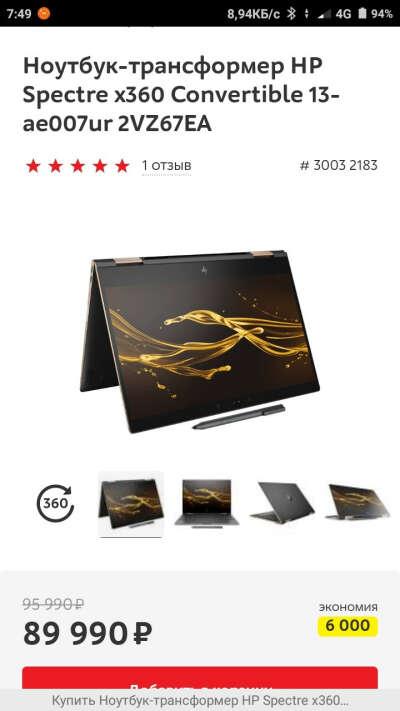 Ноутбук HP Spectre x360 Convertible 13-ae007ur 2VZ67EA