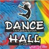Танцевальная студия Dance Hall