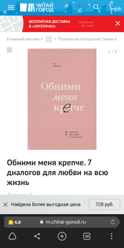 "Книга ""Обними меня крепче"""