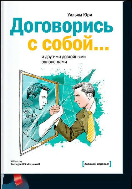 """Книгу """"Договорись с собой… и другими достойными оппонентами"""""""