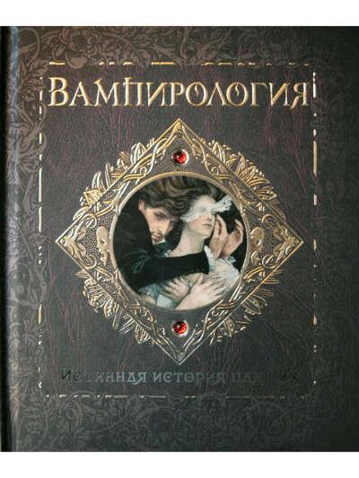 Вампирология. Истинная история падших, Издательство Махаон