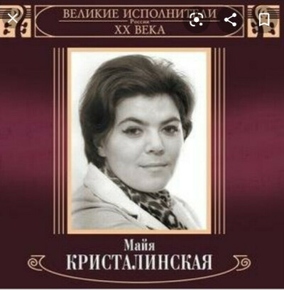 Диск с песнями Майи Кристалинской