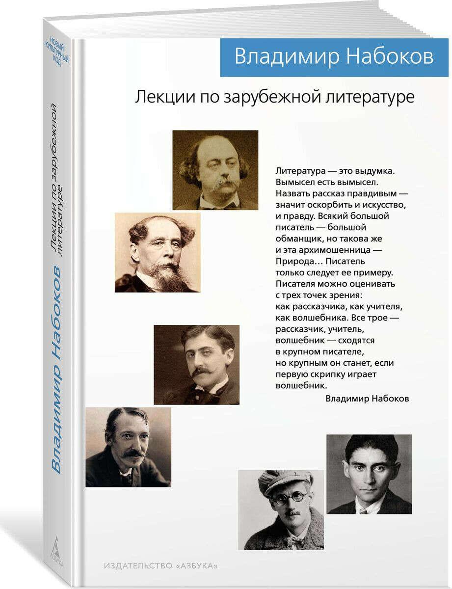 Лекции по зарубежной литературе | Набоков Владимир Владимирович
