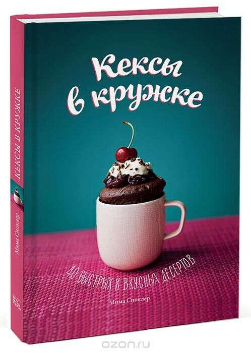 """Мима Синклер """"Кексы в кружке.40 быстрых и вкусных десертов"""""""