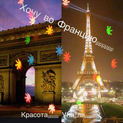 Хочу в путешествие по Франции !