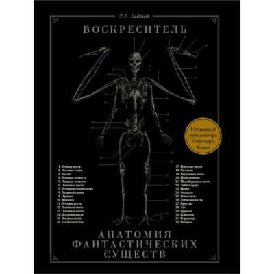 Воскреситель, или Анатомия фантастических существ: Утерянный труд