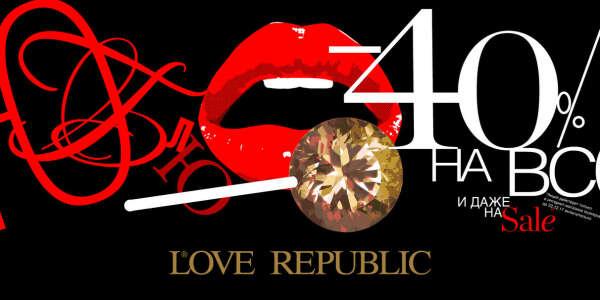 Подарочный сертификат в love republic
