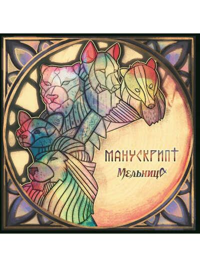 МЕЛЬНИЦА Манускрипт (+Буклет) (LP), Мистерия Звука