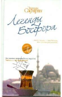 Книга Легенды Босфора. Эльчин Сафарли
