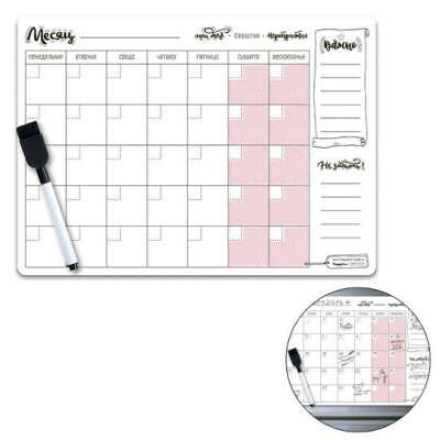 Планинг магнитный Monthly