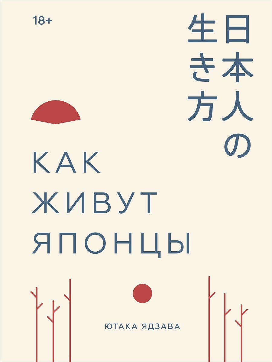 Как живут японцы, Издательство Манн, Иванов и Фербер