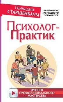 книга «Психолог-практик»
