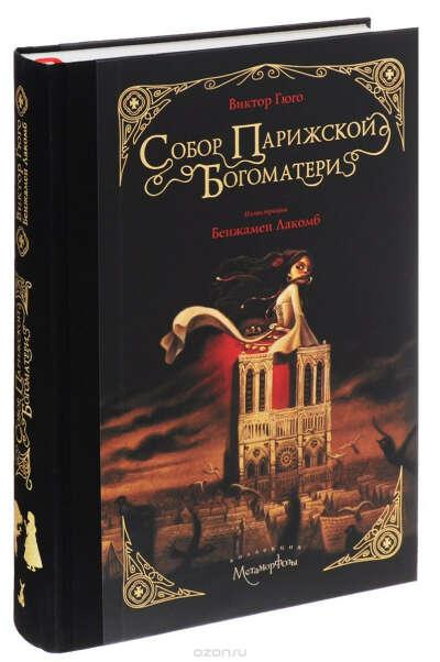 "Книга ""Собор Парижской Богоматери"""