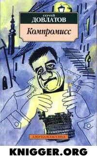 """Довлатов """"Компромисс"""""""