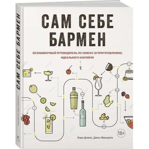 Сам себе бармен, автор Кэри Джонс, Джон Маккартни