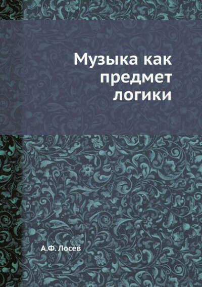 А. Ф. Лосев - Музыка как предмет логики