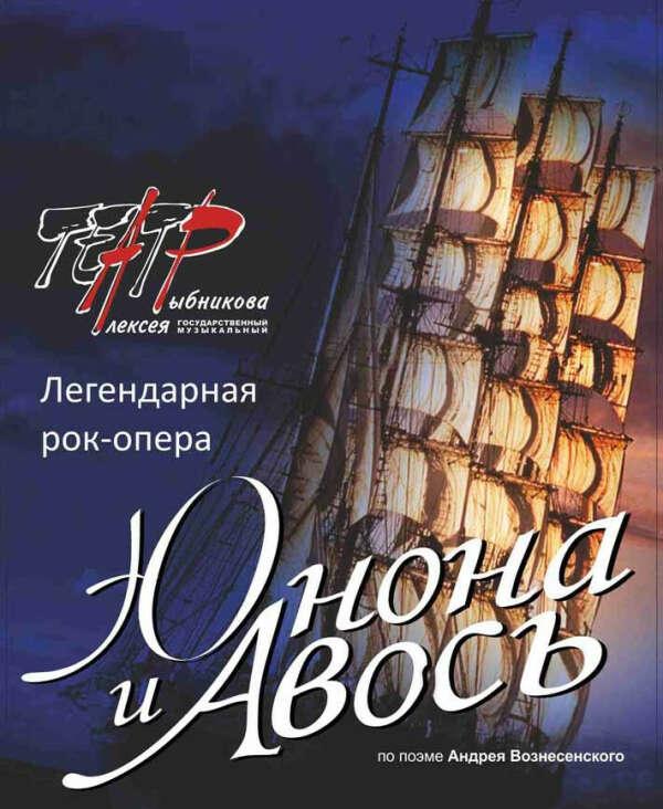 Билеты в Ленком на Юнону и Авось