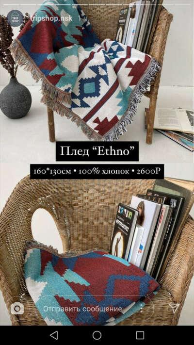 Плед Ethno
