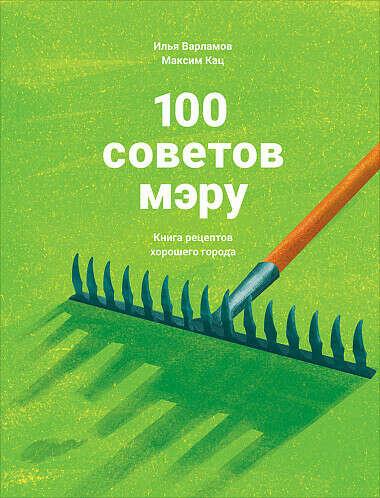 «100 советов мэру» Илья Варламов, Максим Кац
