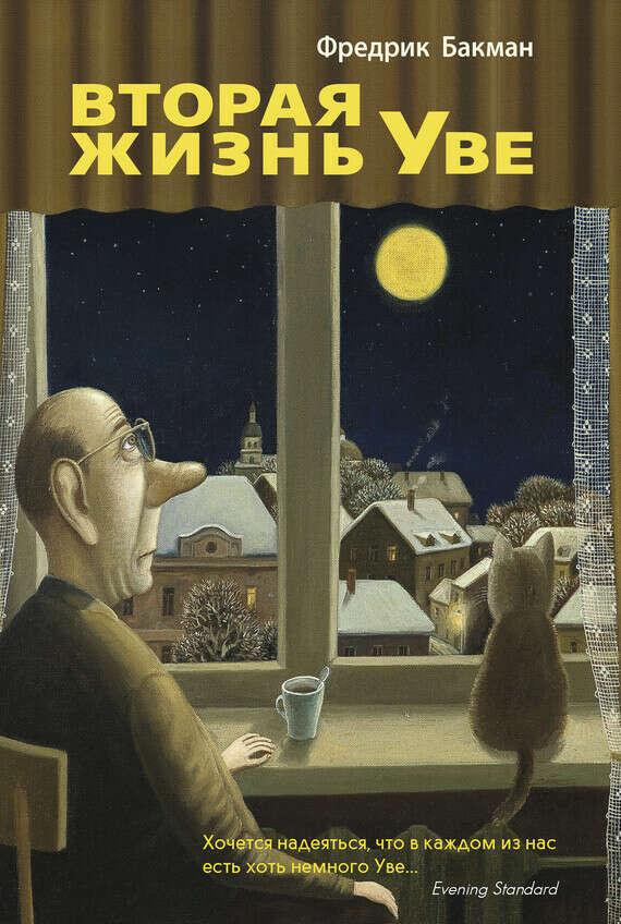 """Книга """"Вторая жизнь Уве"""""""