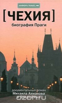 Чехия. Биография Праги