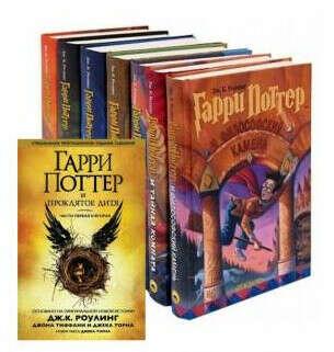 Комплект из 7 книг о Гарри Поттере + Гарри Поттер и Проклятое дитя