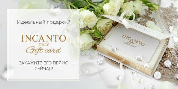 Сертификат в INCANTO
