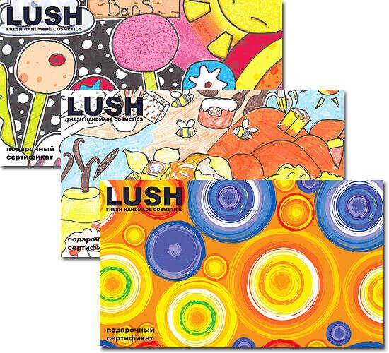 Подарочные сертификаты LUSH