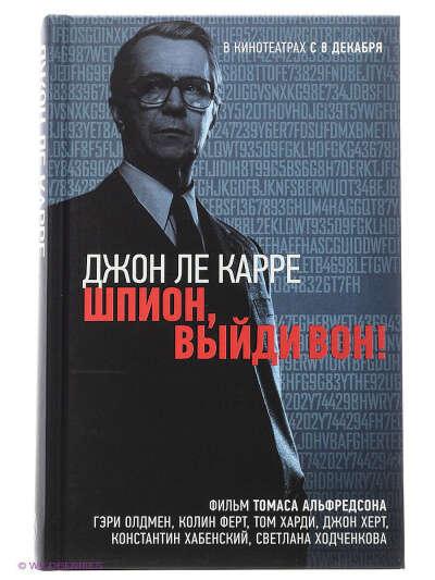 """Книга Джона Ле Карре """"Шпион, выйди вон!"""""""