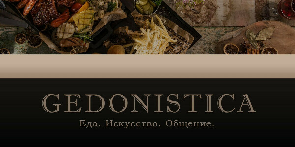 Ужин Gedonistica