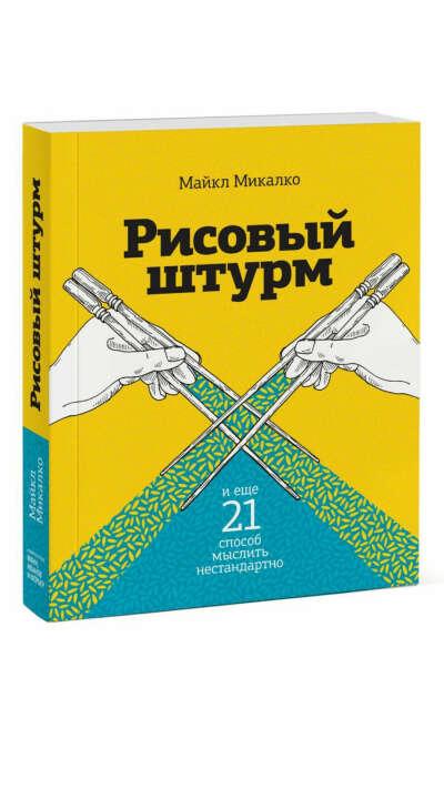 """Книга """"Рисовый штурм"""""""