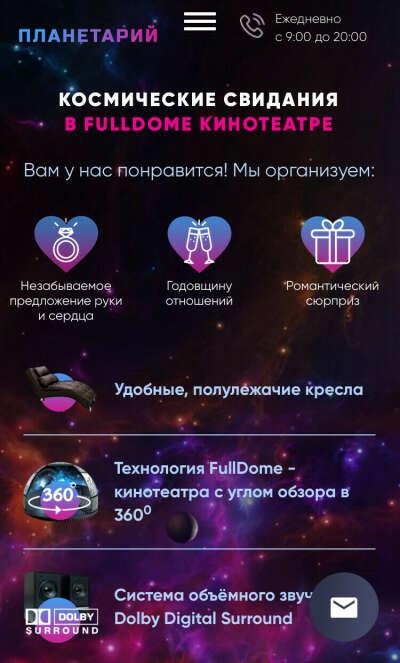 Космическое свидание
