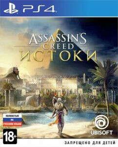 Assassin's Creed Истоки (Origins) для PS4