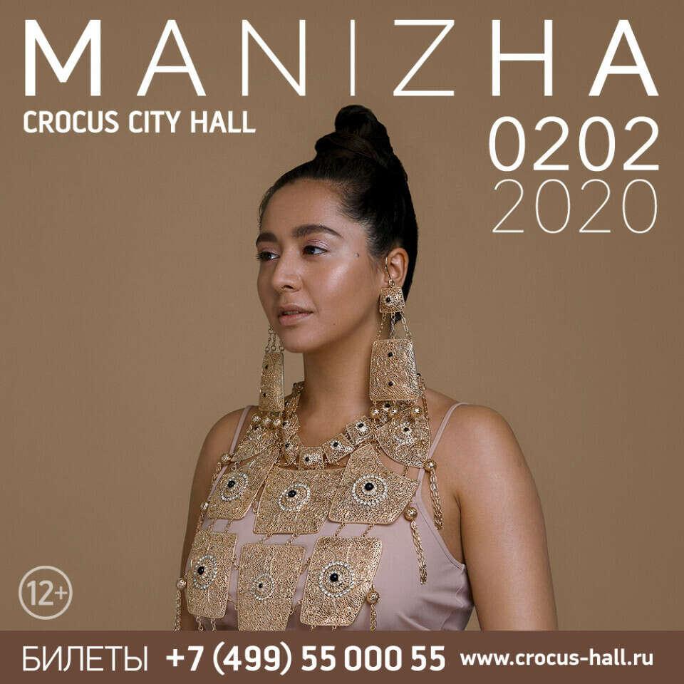 Manizha в Крокус Сити Холле - Crocus City Hall