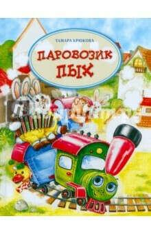 Тамара Крюкова: Паровозик Пых