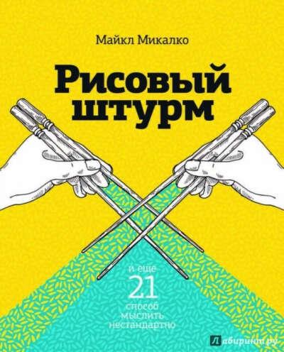 Майкл Микалко: Рисовый штурм и еще 21 способ мыслить нестандартно