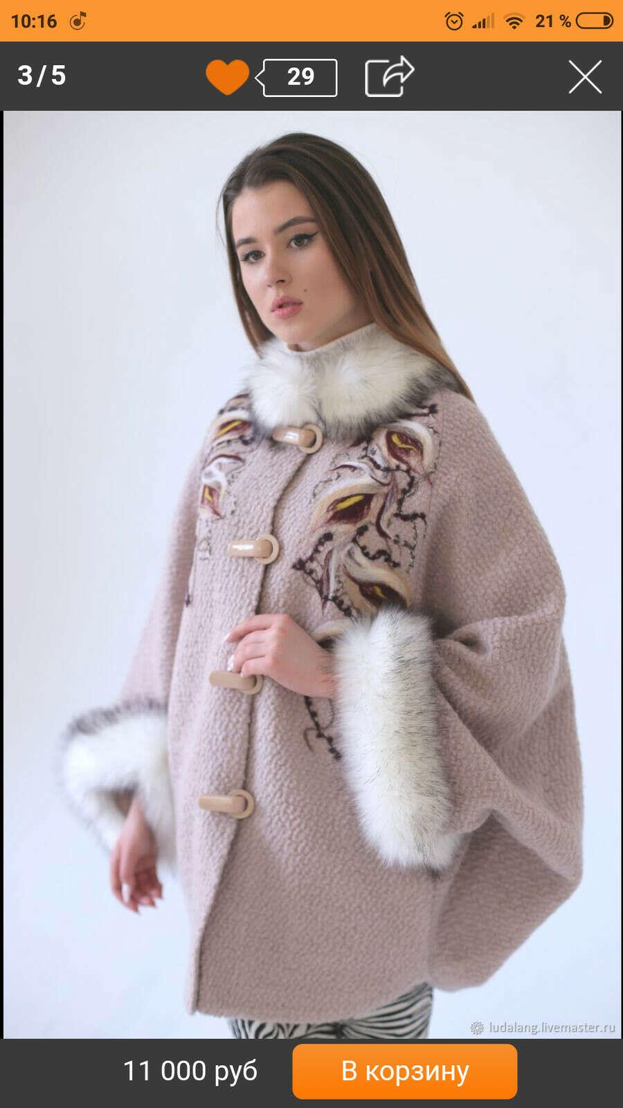 Манто или любое пальто из коллекции этого мастера