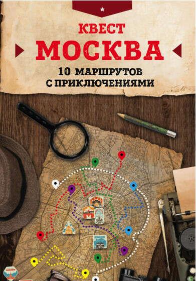 Книга: Квест Москва.