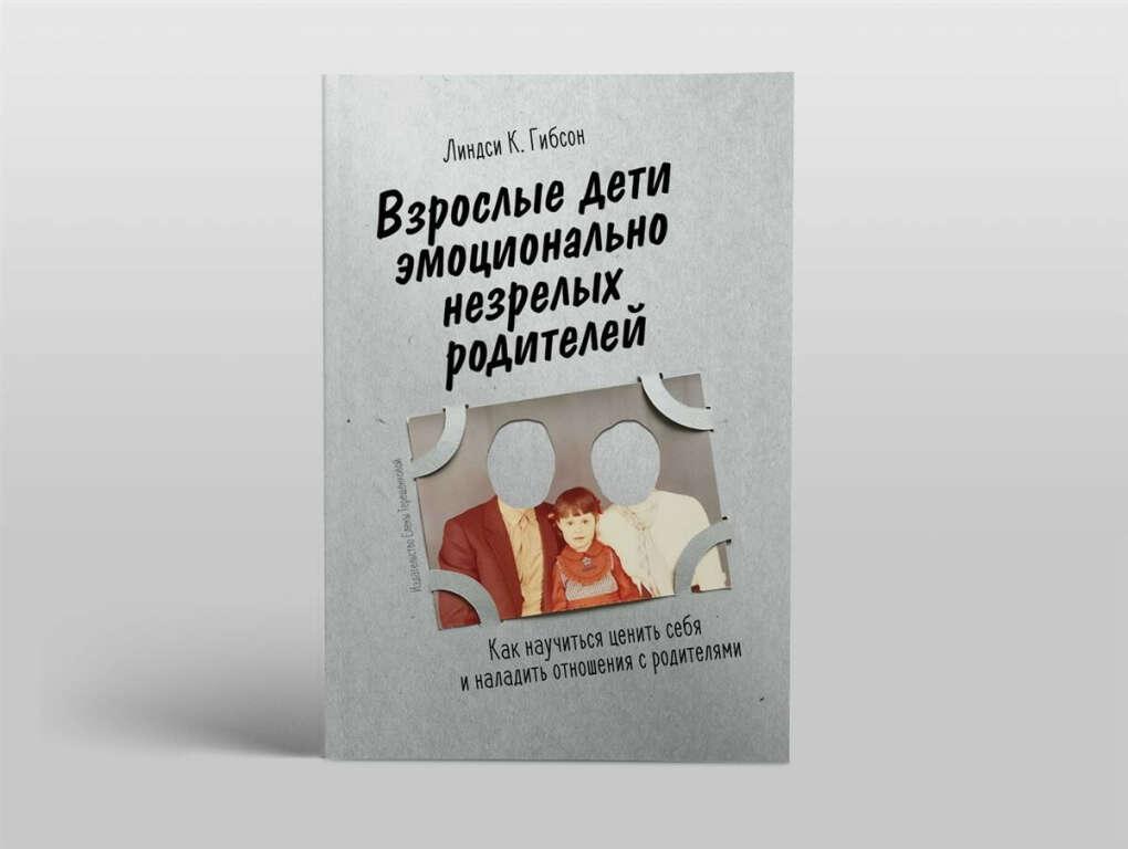 """Книга """"Взрослые дети эмоционально незрелых родителей: как научиться ценить себя"""